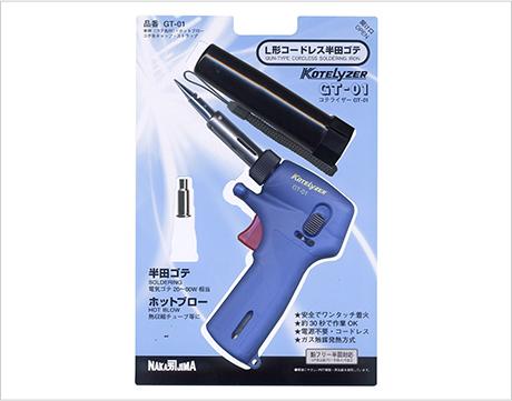 ガス式ハンダゴテコテライザーGT-01