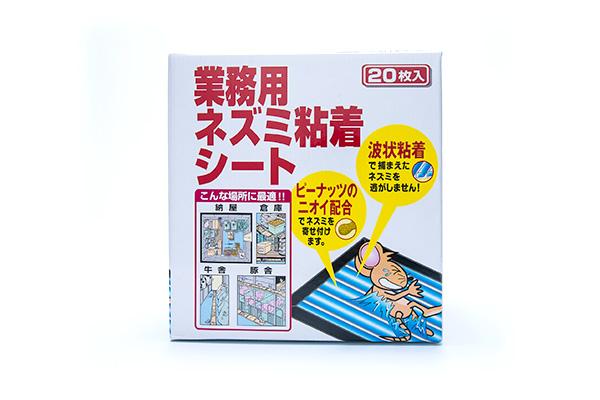 粘鼠板·粘鼠盒